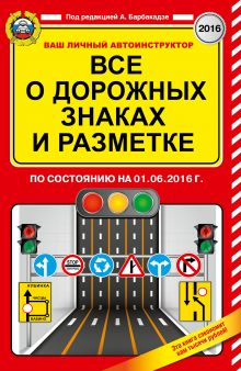 Все о дорожных знаках и разметке (по состоянию на 01.06.2016 г.)