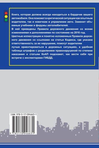 Правила дорожного движения Российской Федерации 2016 (по состоянию на 01.06.2016 г.)