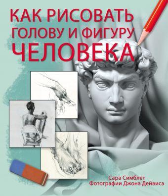 Как рисовать голову и фигуру человека