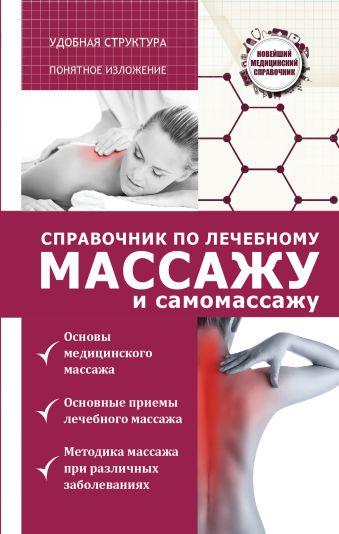 «Справочник по лечебному массажу и самомассажу (от диагноза к лечению)»