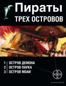 Пираты трех островов (комплект из 3 книг)