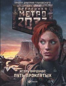 Метро 2033: Путь проклятых