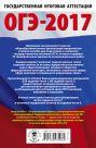 ОГЭ-2017. Обществознание (60х90/16) 10 тренировочных вариантов экзаменационных работ для подготовки к основному государственному экзамену