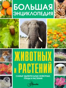 Большая энциклопедия животных и растений