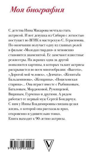 Родом из Сибири