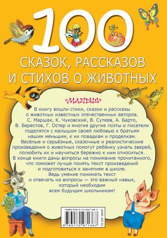 100 сказок, рассказов и стихов о животных