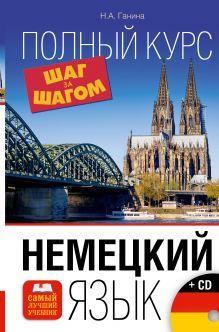 Немецкий язык. Полный курс ШАГ ЗА ШАГОМ + CD
