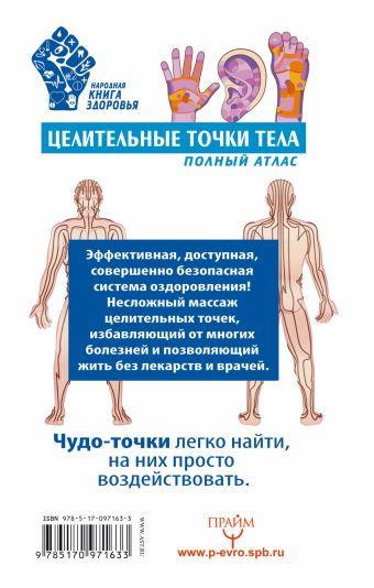 Целительные точки тела: ключ к избавлению от болей и болезней. Полный атлас
