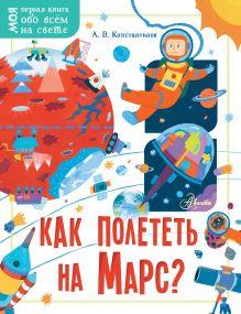 Как полететь на Марс?