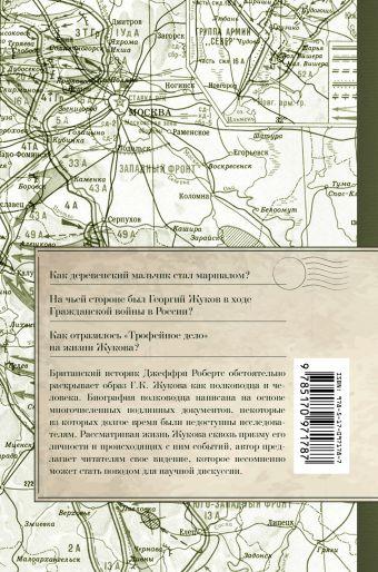 Георгий Жуков. Маршал Победы