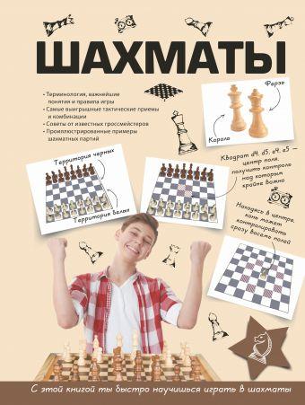 «Шахматы»