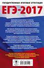 ЕГЭ-2017. Физика (60х90/16) 10 тренировочных вариантов экзаменационных работ для подготовки к единому государственному экзамену