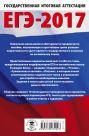 ЕГЭ-2017. Английский язык (60х90/16) 10 тренировочных вариантов экзаменационных работ для подготовки к единому государственному экзамену