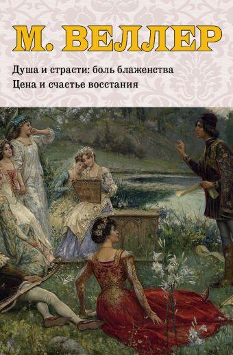 История и люди