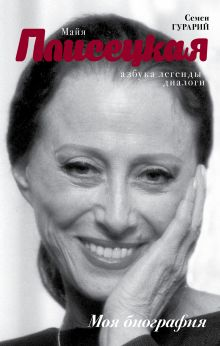 Майя Плисецкая. Азбука легенды