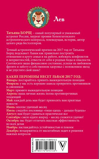 Лев. Самый полный гороскоп на 2017 год. 23 июля - 22 августа