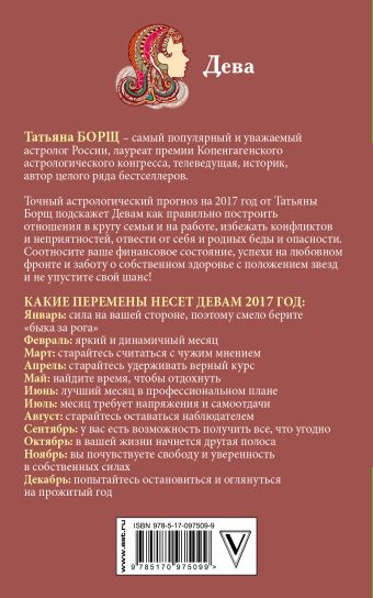 Дева. Самый полный гороскоп на 2017 год. 23 августа - 23 сентября