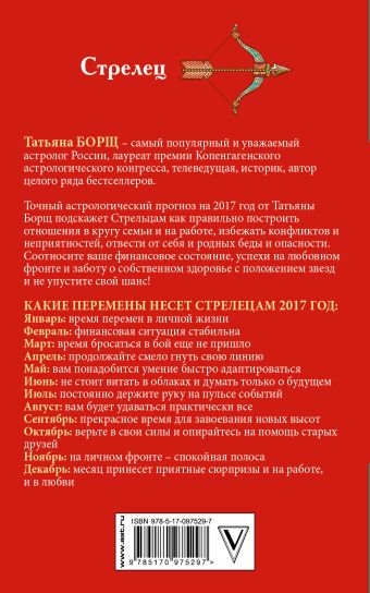 Стрелец. Самый полный гороскоп на 2017 год. 22 ноября - 21 декабря