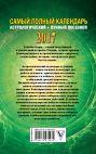 Самый полный календарь на 2017 год: астрологический + лунный посевной