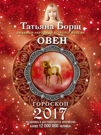 ОВЕН. Гороскоп на 2017 год