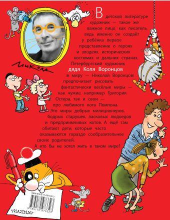 Веселые истории в рисунках дяди Коли Воронцова