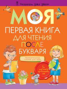 Моя первая книга после букваря