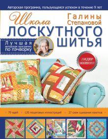 Школа лоскутного шитья Галины Степановой