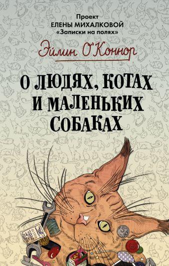 «О людях, котах и маленьких собаках»