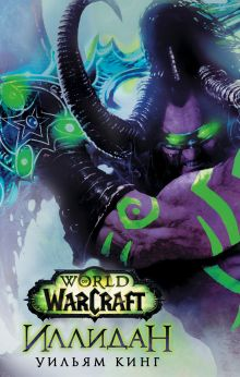 World of Warcraft. Иллидан