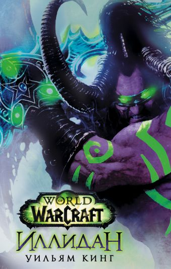 «World of Warcraft. Иллидан»