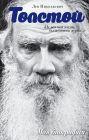 Лев Толстой. Не вся моя жизнь была ужасно дурна