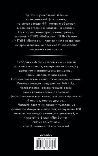 История твоей жизни