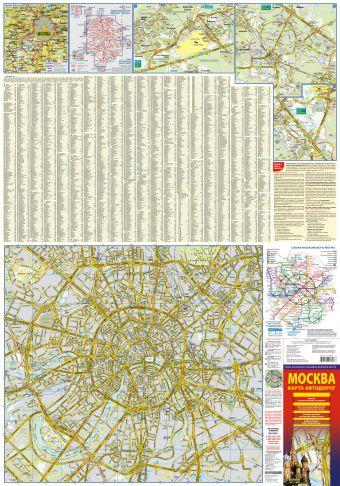 Карта автодорог. Москва. 2017