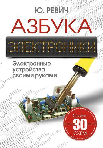 Азбука электроники. Электронные устройства своими руками