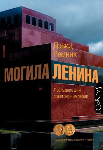 «Могила Ленина»