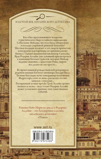 Однажды в Риме; Обманчивый блеск мишуры