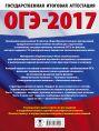 ОГЭ-2017. Физика (60х84/8) 10 тренировочных вариантов экзаменационных работ для подготовки к ОГЭ