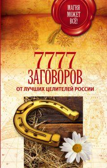 7777 заговоров от лучших целителей России