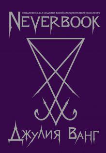 Neverbook. Ежедневник для создания вашей альтернативной реальности (фиол.)