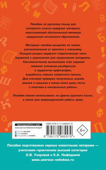 Полный курс русского языка. 2 класс