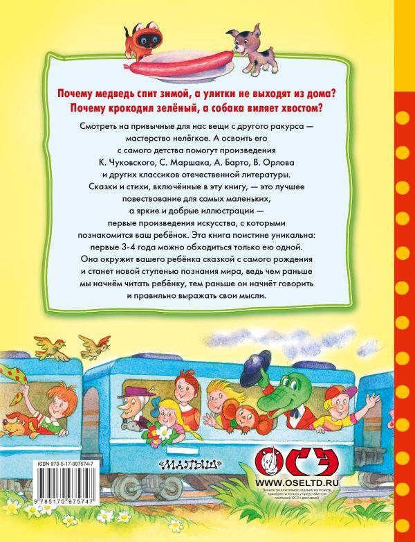 Скачать бесплатно книгу 100 любимых стихов малышей