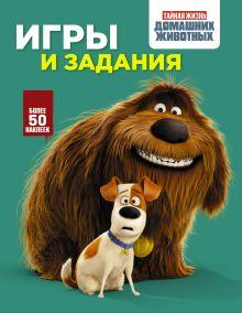 Тайная жизнь домашних животных. Игры и задания (зеленая)
