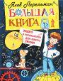Большая книга задач и головоломок для юного гения