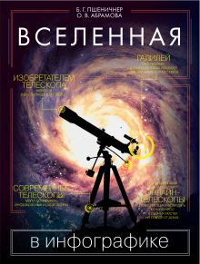 Вселенная в инфографике