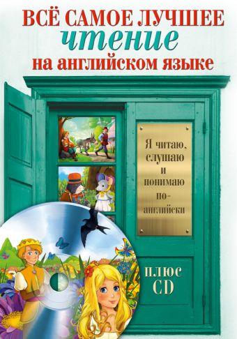 Всё самое лучшее чтение на английском языке + CD. Большой сборник сказок, анекдотов и легенд