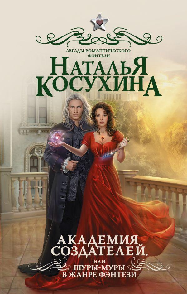 Академия создателей, или Шуры-муры в жанре фэнтези. Наталья Косухина
