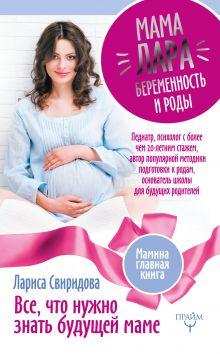 Мама Лара. Беременность и роды. Все, что нужно знать будущей маме