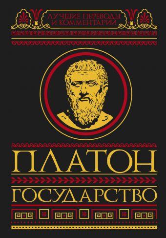 Государство» Платон - описание книги   Лучшие переводы и комментарии   Издательство АСТ