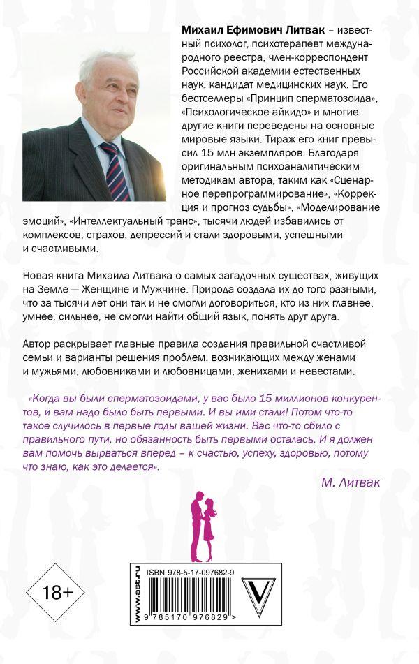 ЛИТВАК МИХАИЛ ЕФИМОВИЧ КНИГИ СКАЧАТЬ БЕСПЛАТНО