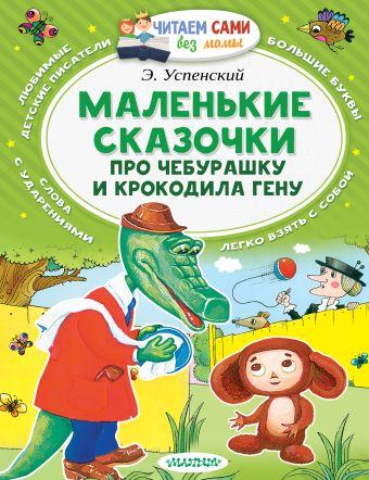 Маленькие сказочки про Чебурашку и Крокодила Гену